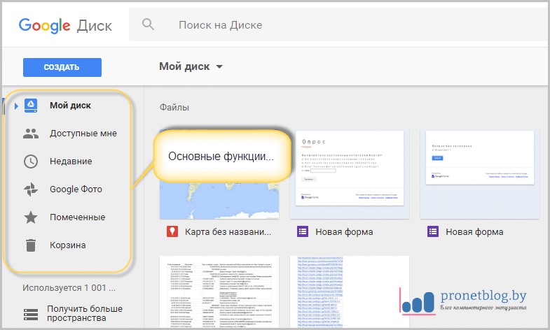 Тема: Google Диск, вход через браузер