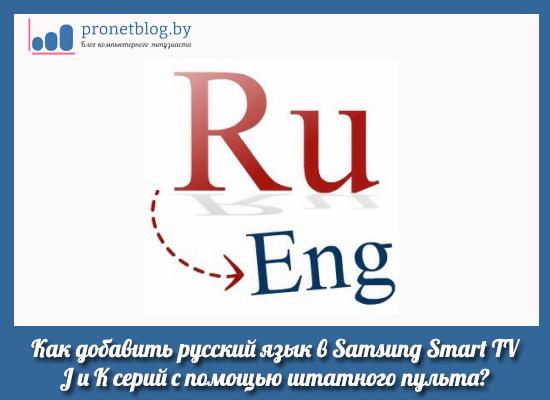 Тема: как добавить русский язык в Smart TV