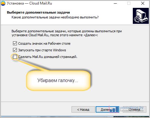 Тема: где скачать облако Mail.ru для ПК