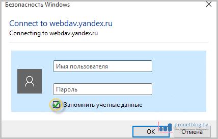 Тема: протоколWebDAV для Яндекс.Диск