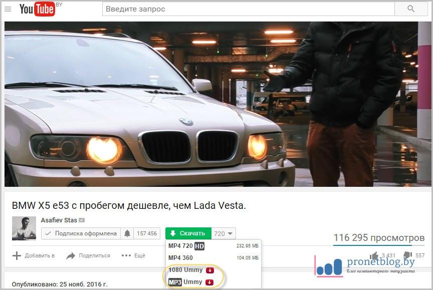 Тема: скачать с Ютуба видео на компьютер