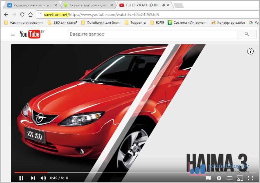 Онлайн програмку для скачки видео с ютуба на