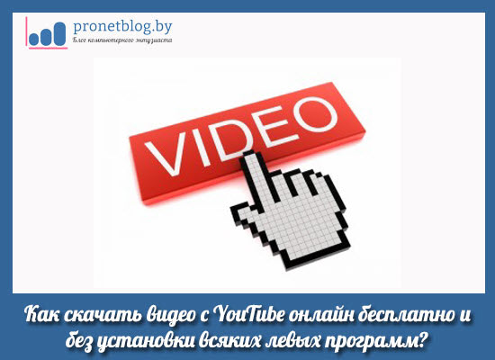 Тема: скачать видео с YouTube онлайн