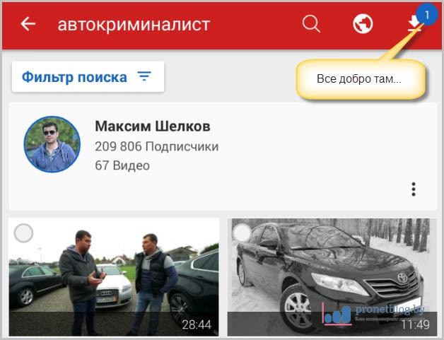 Тема: скачать видео с YouTube на телефон