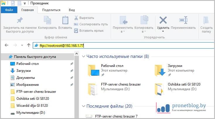Тема: зайти на FTP-сервер через браузер