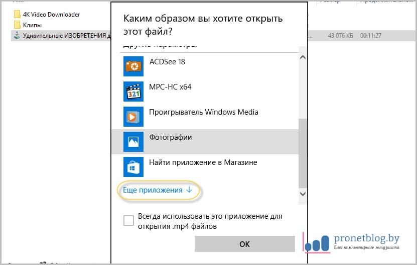 Тема: Открыть с помощью в Windows 10