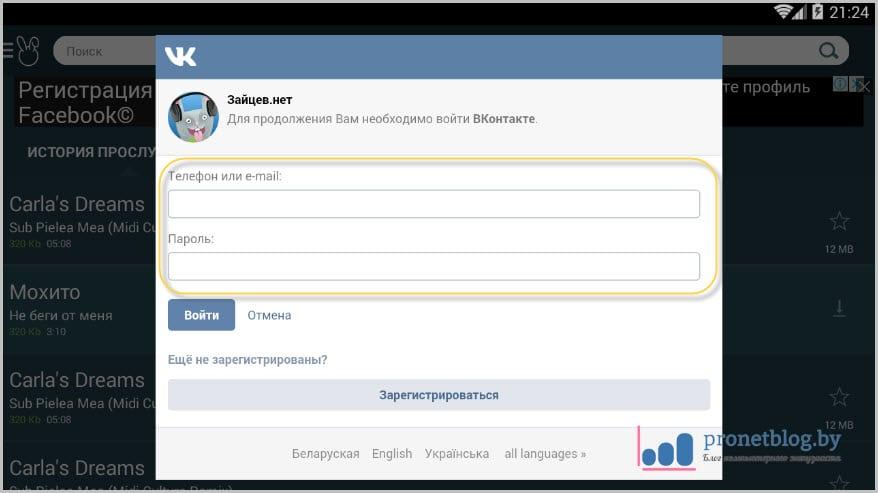 Тема: скачать музыку с ВКонтакте на телефон