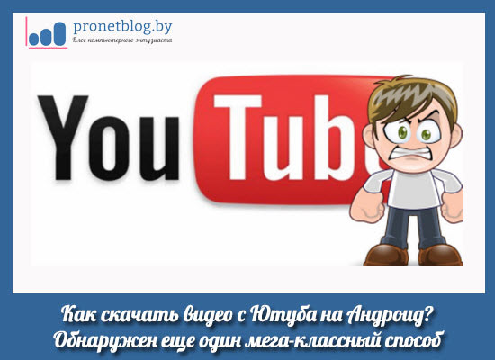 Тема: скачать видео с Ютуба на Андроид