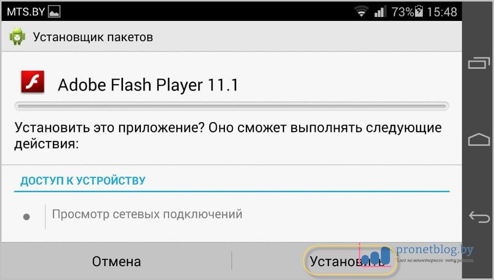 Тема: Adobe Flash Player для Android скачать бесплатно