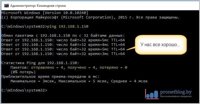 Тема: команда PING в командной строке Windows