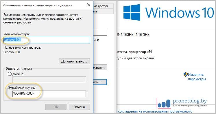 Тема: настройка локальной сети в Windows 7 и 10