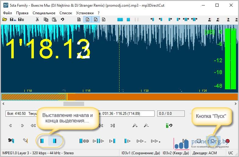 Тема: обрезать песню на компьютере быстро