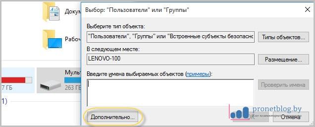 Тема: открыть общий доступ к диску D