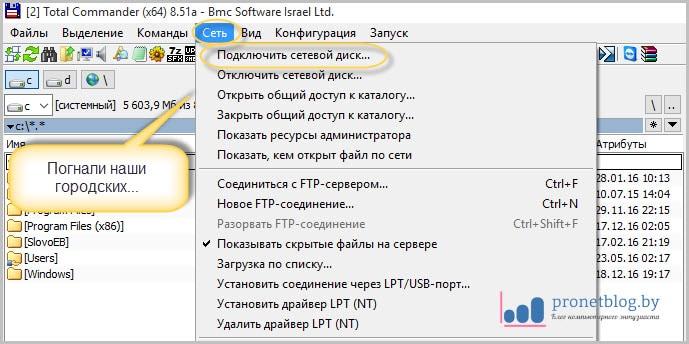 Тема: подключить сетевой диск в Windows 7 и 10