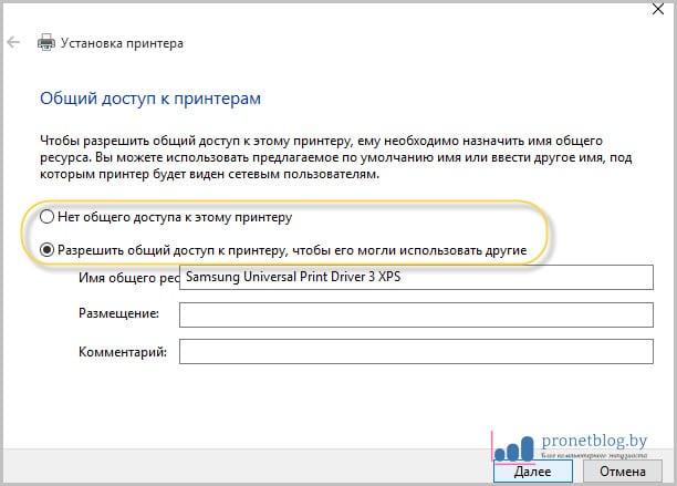 Тема: подключить сетевой принтер в Windows