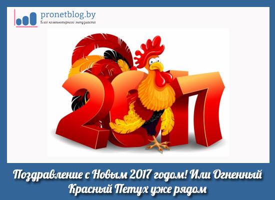 Тема: Новогоднее поздравление 2017