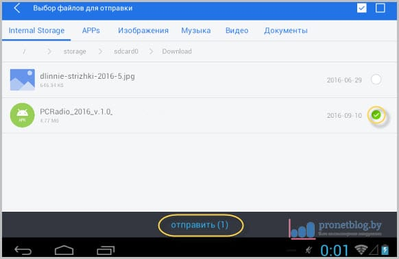 Тема: передача файлов по WiFi между телефонами