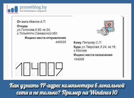 Тема: узнать IP-адрес компьютера