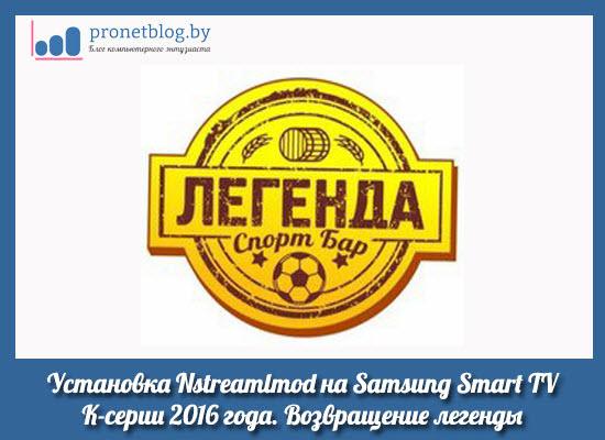 Тема: Nstreamlmod на Samsung Smart TV K-серии