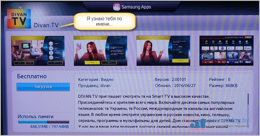 Тема: Nstreamlmod на Samsung Smart TV K-серии