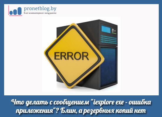 """Тема: сообщение """"iexplore exe - ошибка приложения"""""""