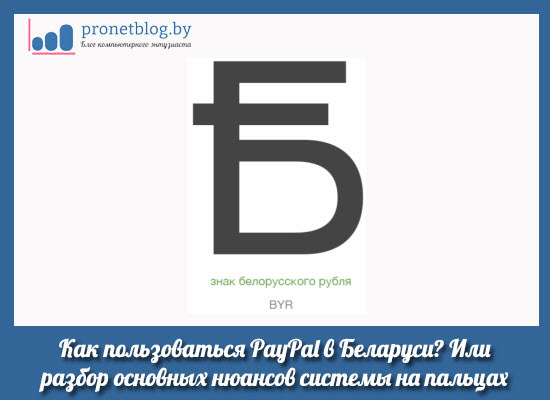 Тема: как пользоваться PayPal в Беларуси