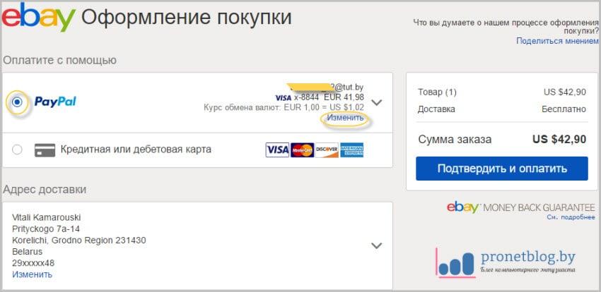 Как отследить посылку с ebay?