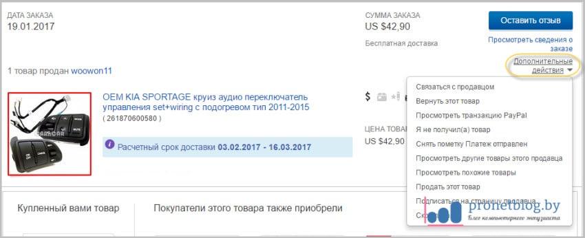 Тема: как правильно покупать на eBay