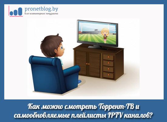 Тема: смотреть Торрент-ТВ и самообновляемые плейлисты