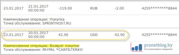 Тема: вернуть деньги с PayPal на карту