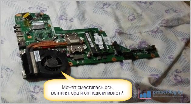 Тема: греется ноутбук после чистки
