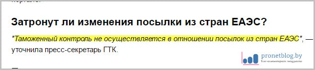 Тема: посылки из Китая в Беларусь через Россию