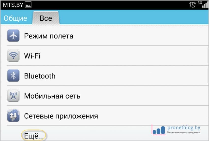 Android Usb Режим Модема