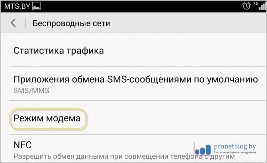 Тема: подключить Андроид как модем