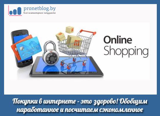 Тема: Покупки в интернете - это здорово!