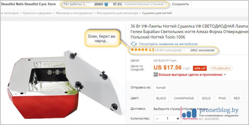 Тема: как купить товары из Китая