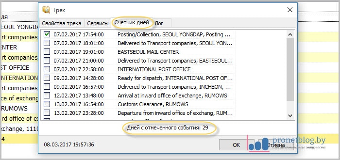 Тема: как отследить международную посылку