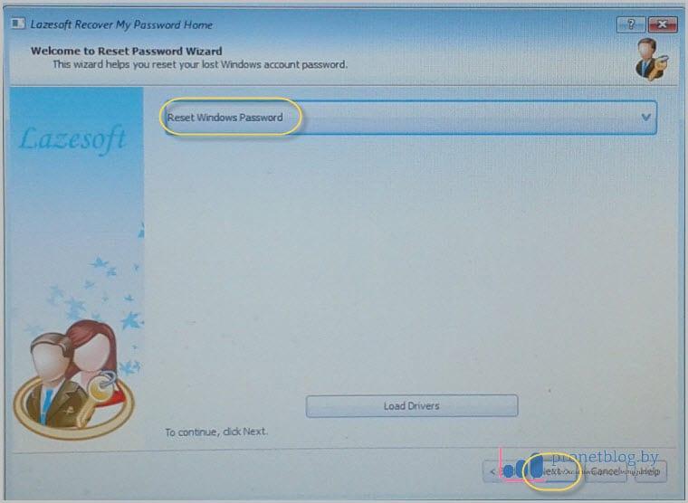 Тема: сбросить пароль на Windows 7