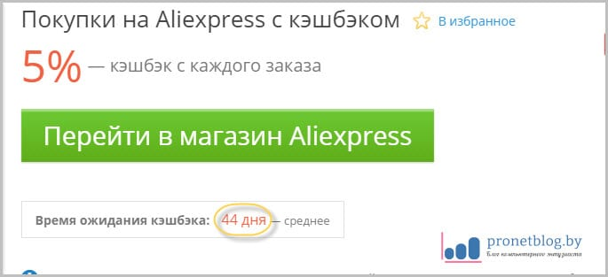 Тема: получить скидку на Алиэкспресс