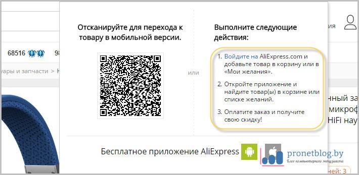 Тема: как сэкономить на Алиэкспресс в приложении