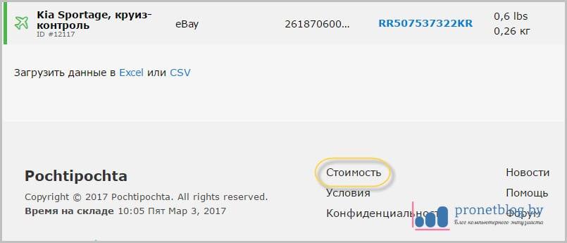 Тема: стоимость посылки из России в Беларусь