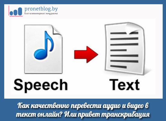 скачать программу для перевода аудиозаписи в текст - фото 3
