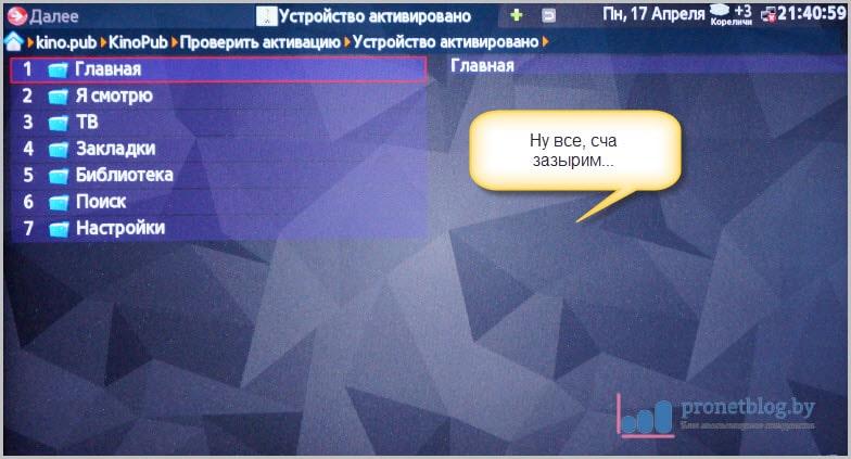 Тема: как на Kinopub проходит активация устройства