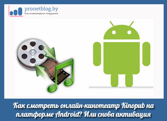 Тема: Kinopub на платформе Android