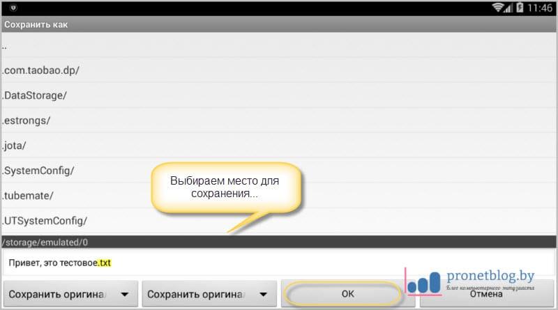 Тема: создать текстовый документ на Андроид