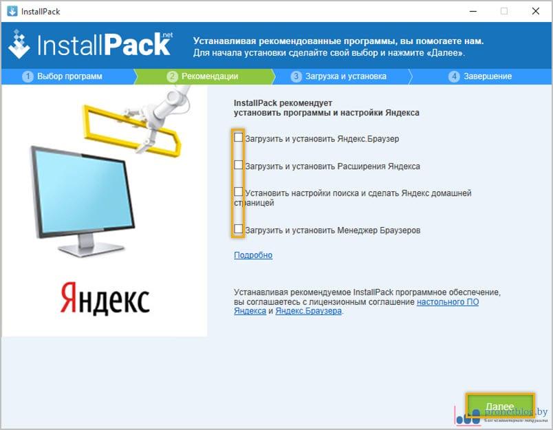установка программ 700 рублей на ваш компьютер