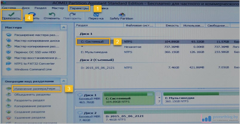 Live cd aomei pe builder 64-bit скачать