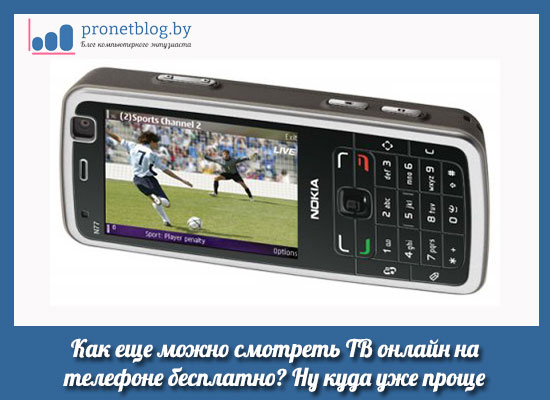 Смотреть тв с телефона онлайн
