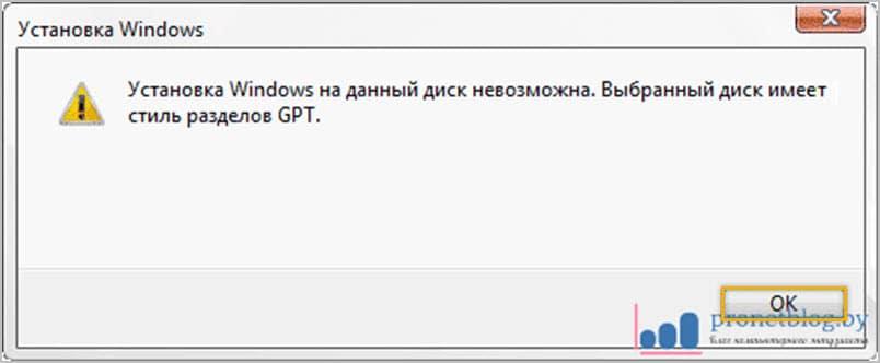 установка виндовс на данный диск невозможна стиль разделов gpt