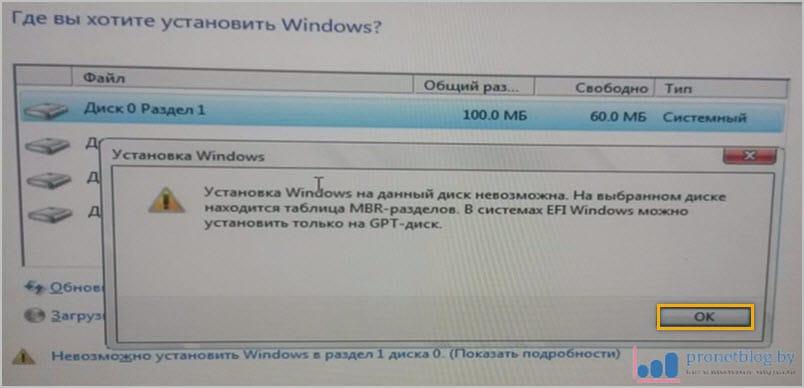 установка windows в данную область жесткого диска невозможна